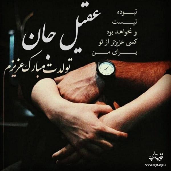 تصویر از عکس نوشته عقیل تولدت مبارک + جملات تبریک تولد