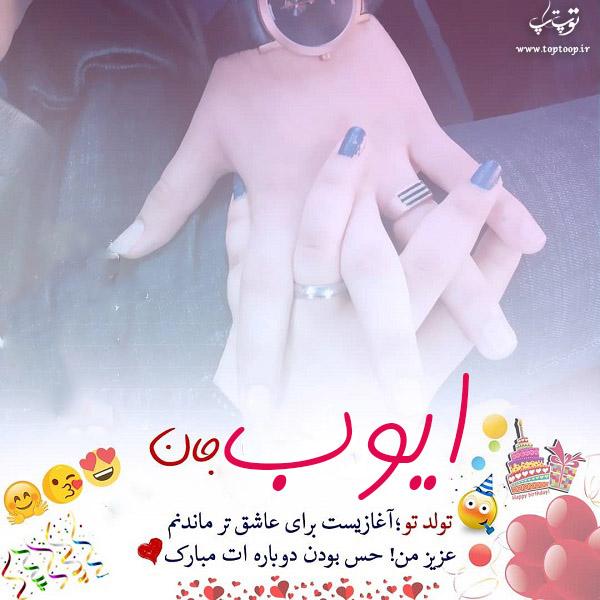 تصویر از عکس نوشته ایوب تولدت مبارک + متن تبریک تولد خاص