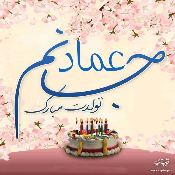 تصویر از عکس نوشته عماد تولدت مبارک + متن تبریک تولد جدید و زیبا