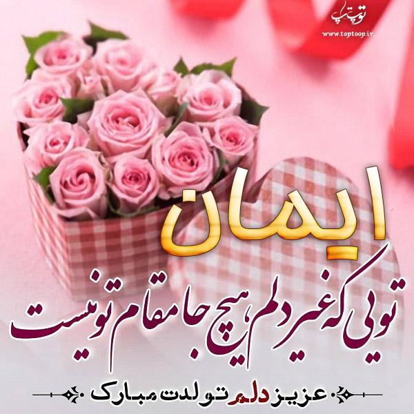 تصویر از عکس نوشته ایمان تولدت مبارک + جملات تبریک تولد جدید