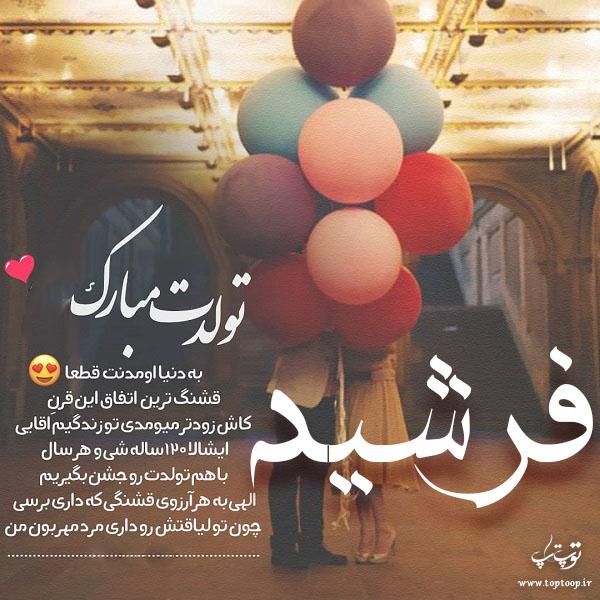 تصویر از عکس نوشته فرشید تولدت مبارک + جملات تبریک تولد زیبا