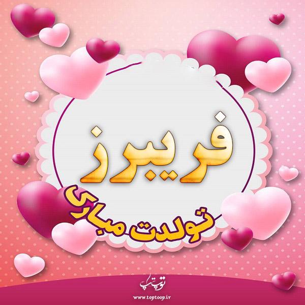 تصویر از عکس نوشته فریبرز تولدت مبارک + متن تبریک تولد