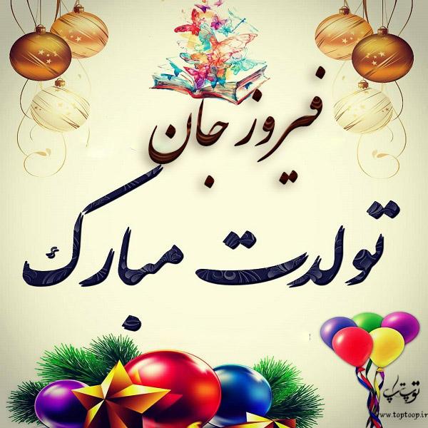 تصویر از عکس نوشته فیروز تولدت مبارک + جملات تبریک تولد زیبا