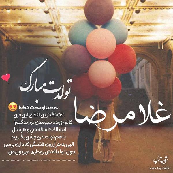 تصویر از عکس نوشته غلامرضا تولدت مبارک + جملات تبریک تولد زیبا
