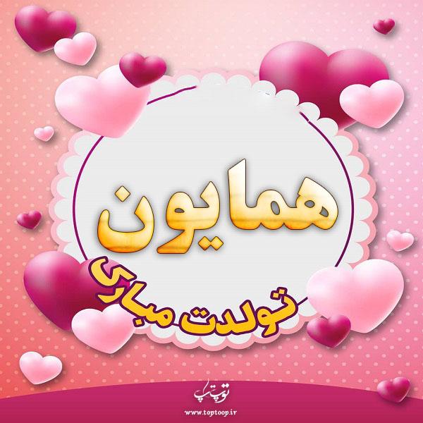 تصویر از عکس نوشته همایون تولدت مبارک + متن تبریک تولد