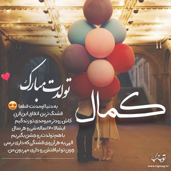 تصویر از عکس نوشته کمال تولدت مبارک + جملات تبریک تولد زیبا