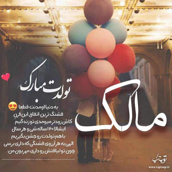 تصویر از عکس نوشته مالک تولدت مبارک + جملات تبریک تولد زیبا