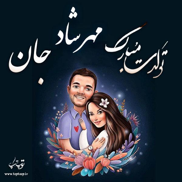 تصویر از عکس نوشته مهرشاد تولدت مبارک + متن تبریک تولد زیبا