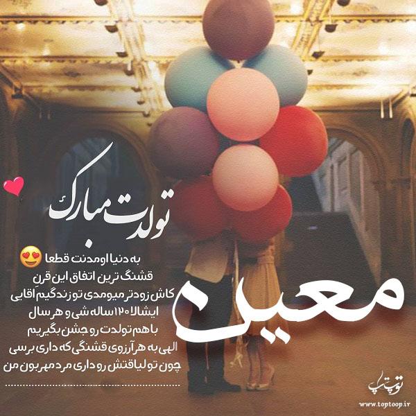 تصویر از عکس نوشته معین تولدت مبارک + جملات تبریک تولد