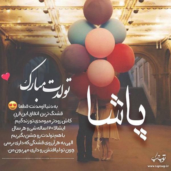 تصویر از عکس نوشته پاشا تولدت مبارک + جملات تبریک تولد زیبا