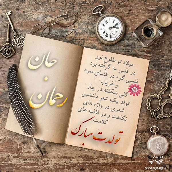 تصویر از عکس نوشته رحمان تولدت مبارک + متن تبریک تولد جدید