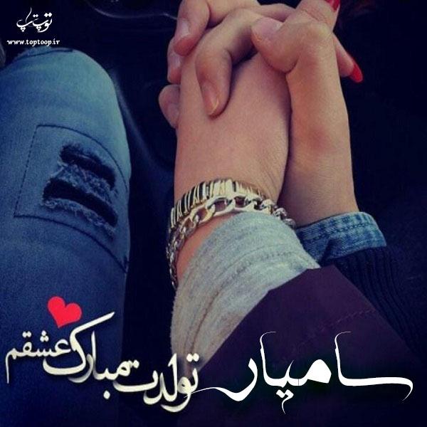 تصویر از عکس نوشته سامیار تولدت مبارک + متن تبریک تولد