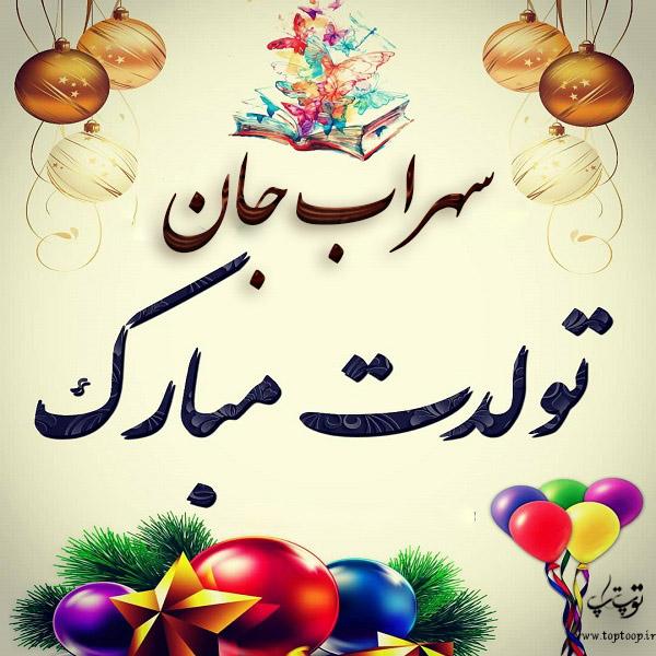 تصویر از عکس نوشته سهراب تولدت مبارک + متن تبریک تولد خاص