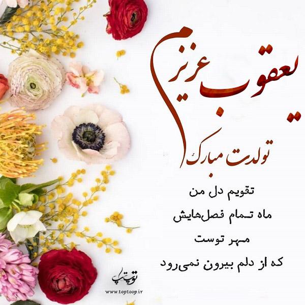 تصویر از عکس نوشته یعقوب تولدت مبارک + متن تبریک تولد جدید