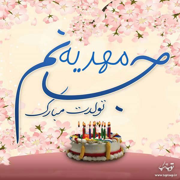 تصویر از عکس نوشته مهدیه تولدت مبارک + متن تبریک تولد زیبا