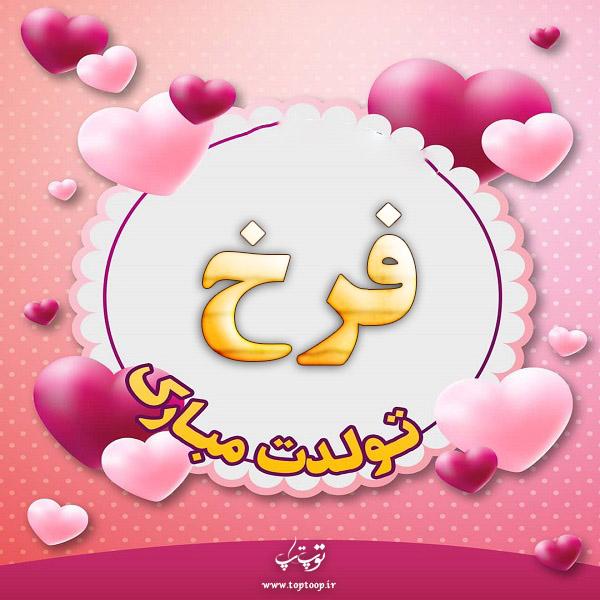 تصویر از عکس نوشته فرخ تولدت مبارک + جملات تبریک تولد