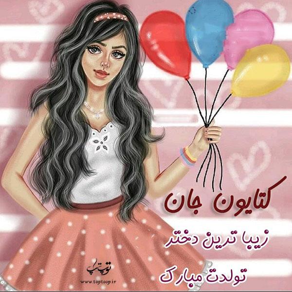تصویر از عکس نوشته کتایون تولدت مبارک + متن تبریک تولد زیبا