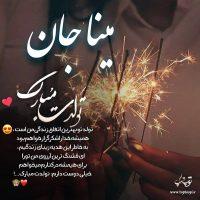 عکس نوشته مینا تولدت مبارک + متن تبریک تولد زیبا