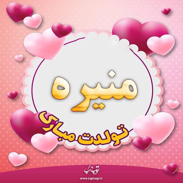 تصویر از عکس نوشته منیره تولدت مبارک + متن تبریک تولد