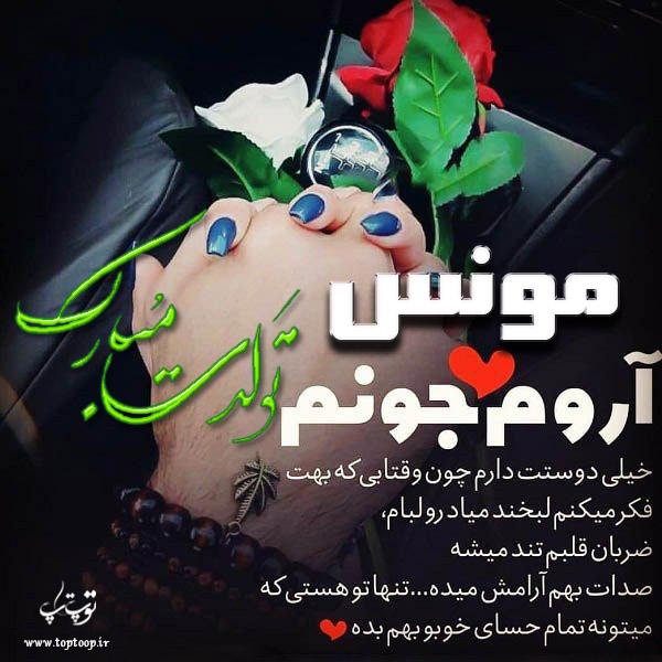 تصویر از عکس نوشته مونس تولدت مبارک + متن تبریک تولد