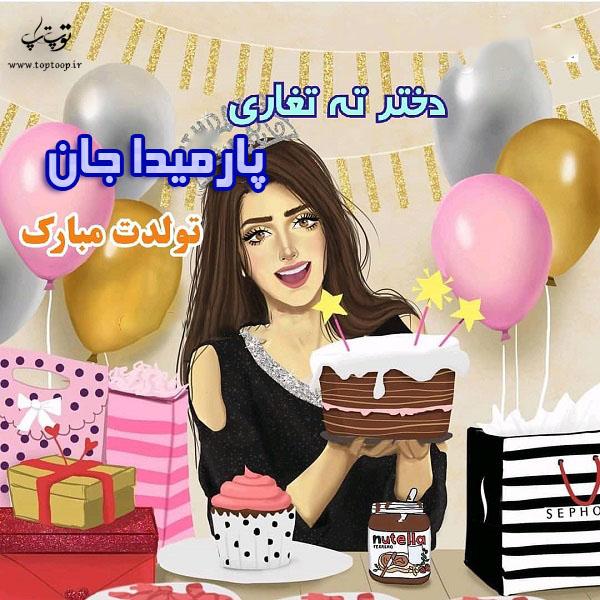 تصویر از عکس نوشته پارمیدا تولدت مبارک + متن تبریک تولد