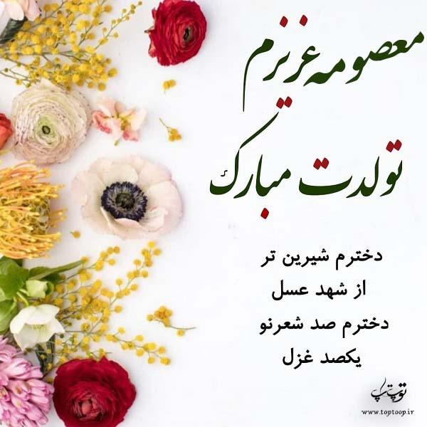 تصویر از عکس نوشته معصومه تولدت مبارک + جملات تبریک تولد زیبا