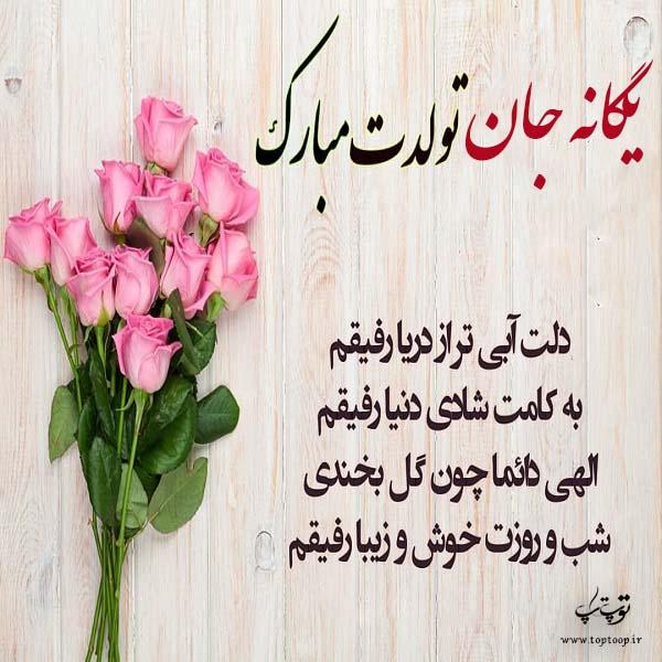 تصویر از عکس نوشته یگانه تولدت مبارک + متن تبریک تولد زیبا