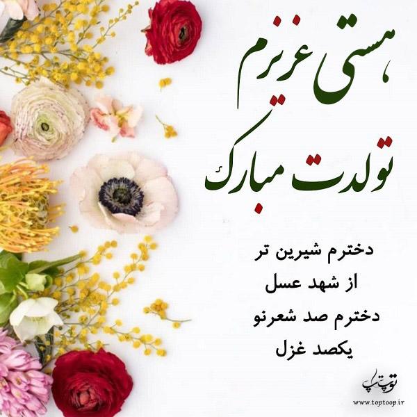 تصویر از عکس نوشته هستی تولدت مبارک + متن تبریک تولد زیبا