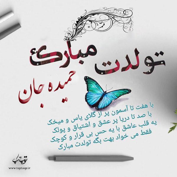 تصویر از عکس نوشته حمیده تولدت مبارک + جملات تبریک تولد