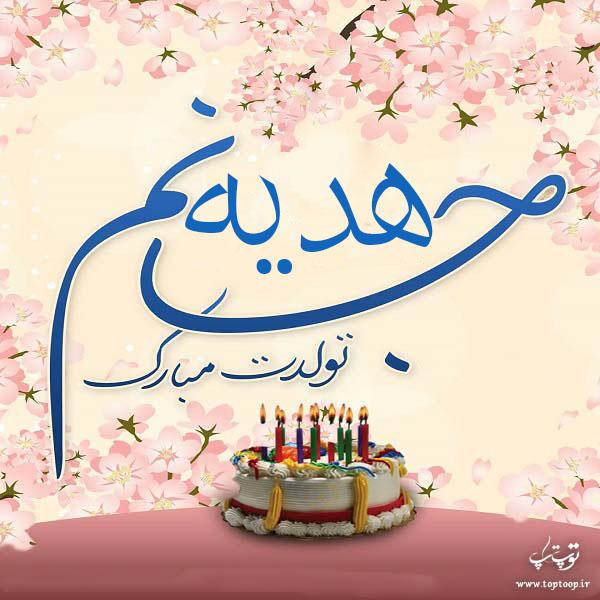 تصویر از عکس نوشته هدیه تولدت مبارک + متن تبریک تولد خاص