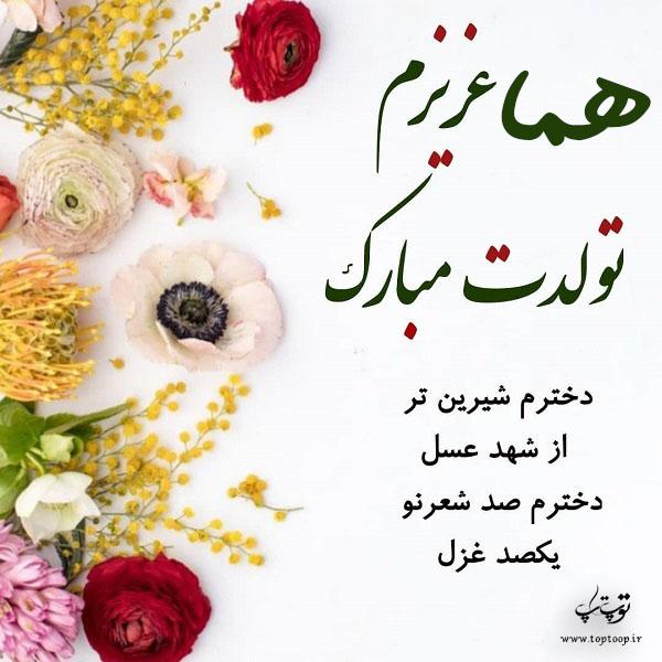 تصویر از عکس نوشته هما تولدت مبارک + متن تبریک تولد زیبا
