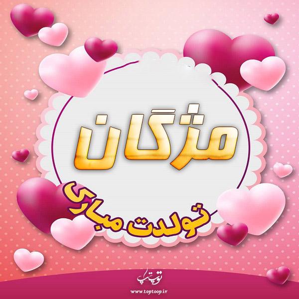 تصویر از عکس نوشته مژگان تولدت مبارک + متن تبریک تولد