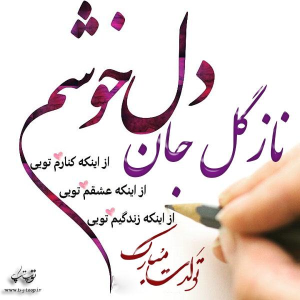 تصویر از عکس نوشته نازگل تولدت مبارک + متن تبریک تولد زیبا