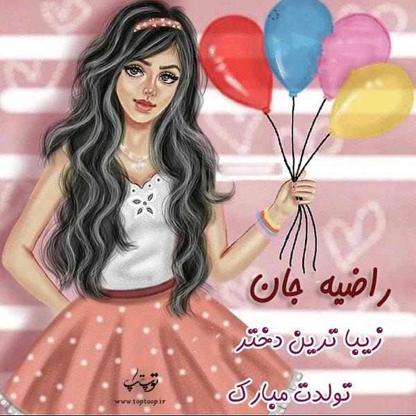 تصویر از عکس نوشته راضیه تولدت مبارک + متن تبریک تولد زیبا