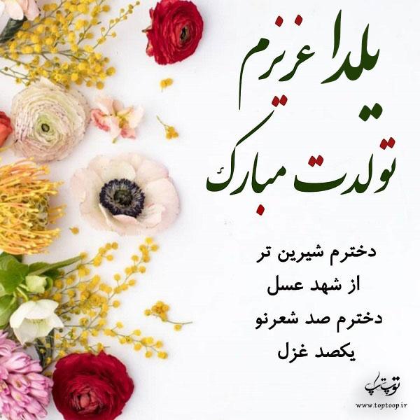 تصویر از عکس نوشته یلدا تولدت مبارک + جملات تبریک تولد