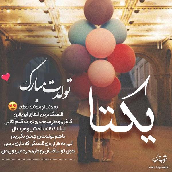 تصویر از عکس نوشته یکتا تولدت مبارک + جملات تبریک تولد زیبا