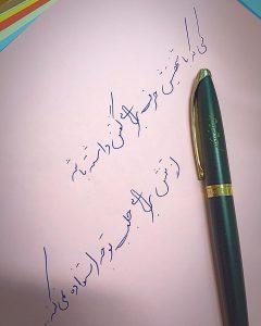 نوشته با خودکار 13