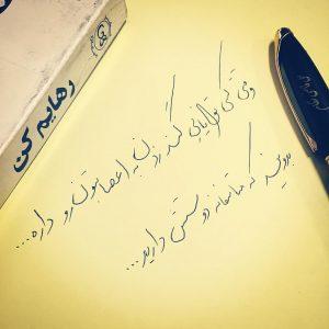 نوشته با خودکار 16
