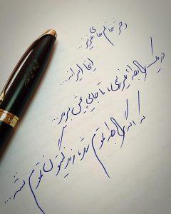 نوشته با خودکار 17