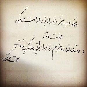 نوشته با خودکار 19