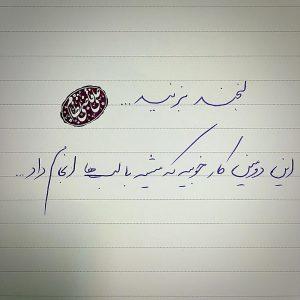 نوشته با خودکار 24