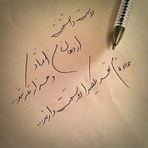 نوشته با خودکار 3