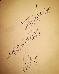 نوشته با خودکار 7