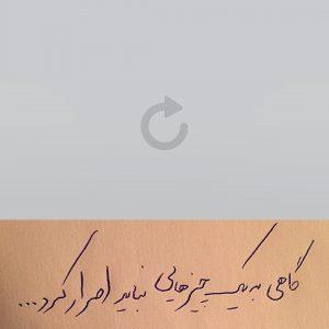نوشته با خودکار 8