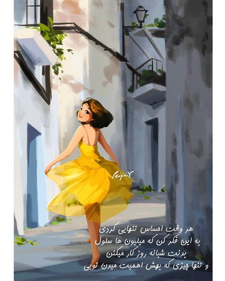 تصویر از عکس نوشته پروفایل انرژی مثبت دخترونه