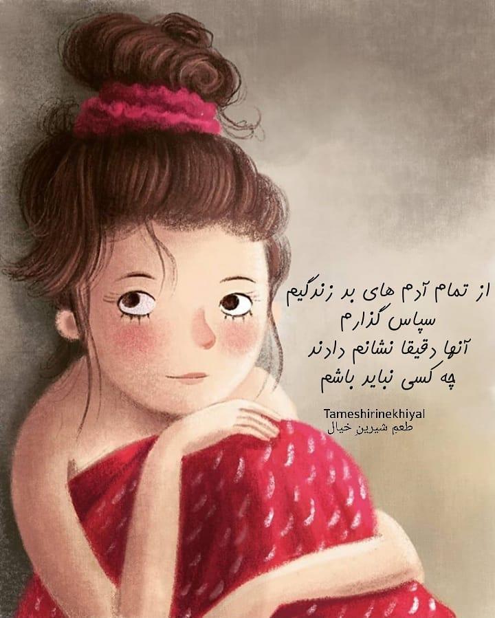 عکس نوشته دختر مثبت