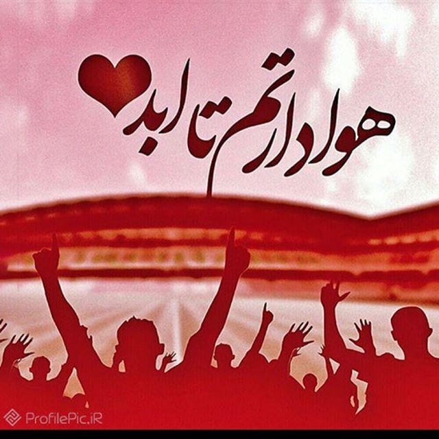 perspolis qahraman 5