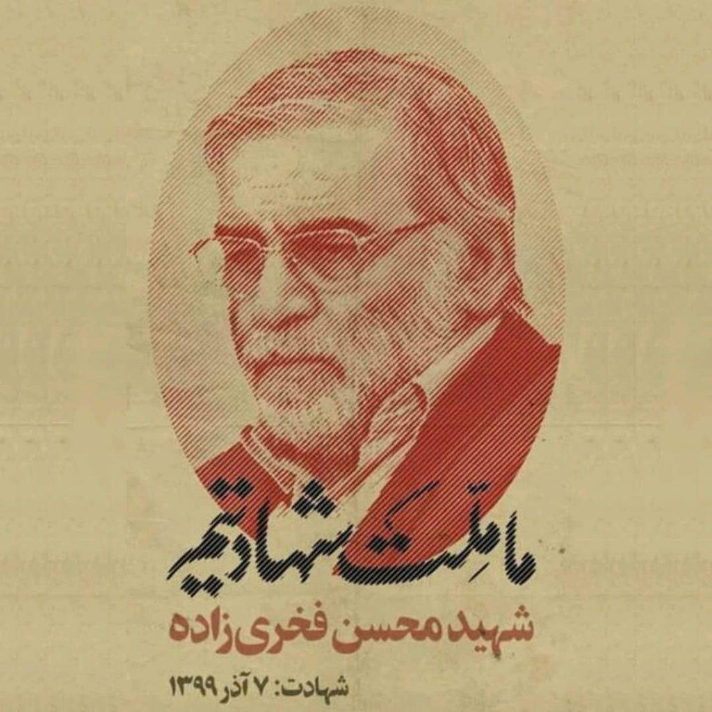 عکس نوشته عکس و متن پلاکارد شهید محسن فرخی زاده