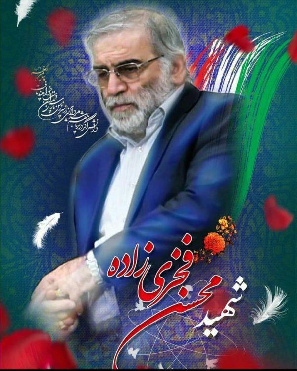 عکس نوشته شهید محسن فرخی زاده ایران تسلیت