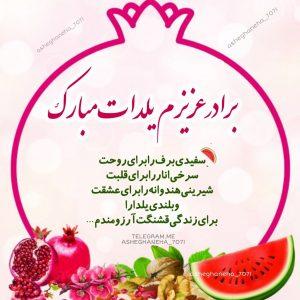 برادر عزیزم یلدات مبارک
